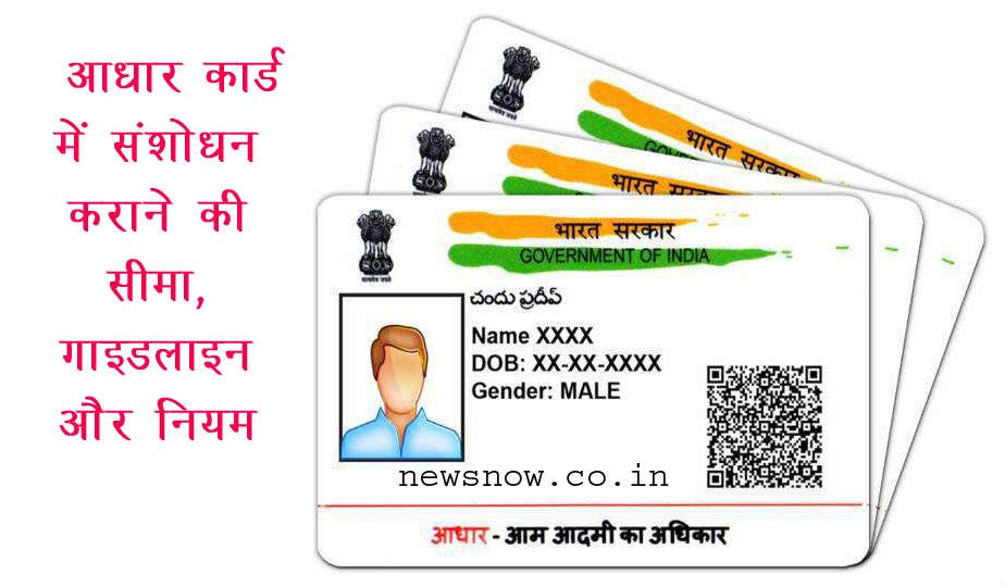 How many times you can update your aadhaar card update